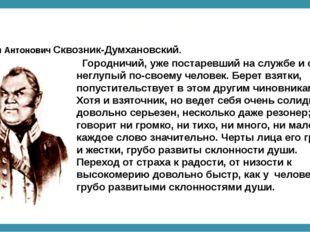 Основные действующие лица Антон Антонович Сквозник-Думхановский. Городничий,