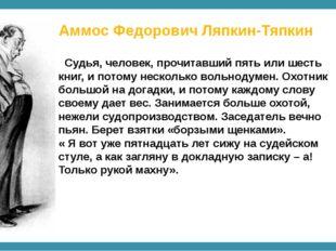 Аммос Федорович Ляпкин-Тяпкин Судья, человек, прочитавший пять или шесть книг