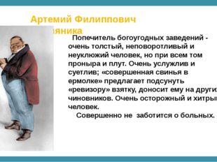 Артемий Филиппович Земляника Попечитель богоугодных заведений - очень толстый