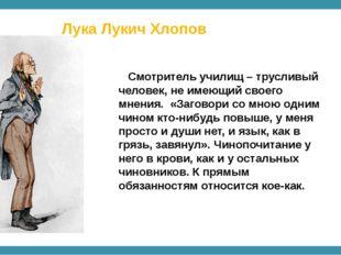 Лука Лукич Хлопов Смотритель училищ – трусливый человек, не имеющий своего мн