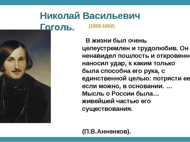 Николай Васильевич Гоголь. (1809-1852) В жизни был очень целеустремлен и труд...