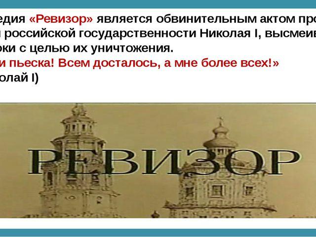 Комедия «Ревизор» является обвинительным актом против всей российской государ...