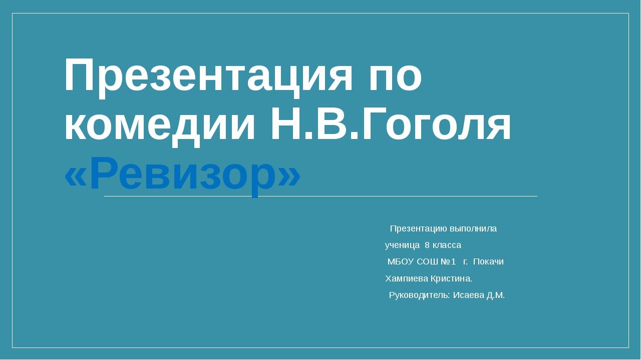 Презентация по комедии Н.В.Гоголя «Ревизор» Презентацию выполнила ученица 8 к...