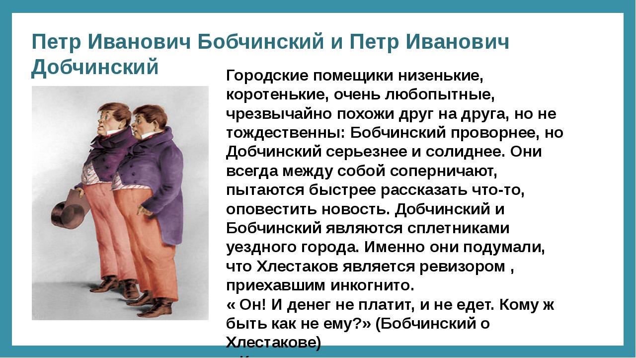 Петр Иванович Бобчинский и Петр Иванович Добчинский Городские помещики низень...