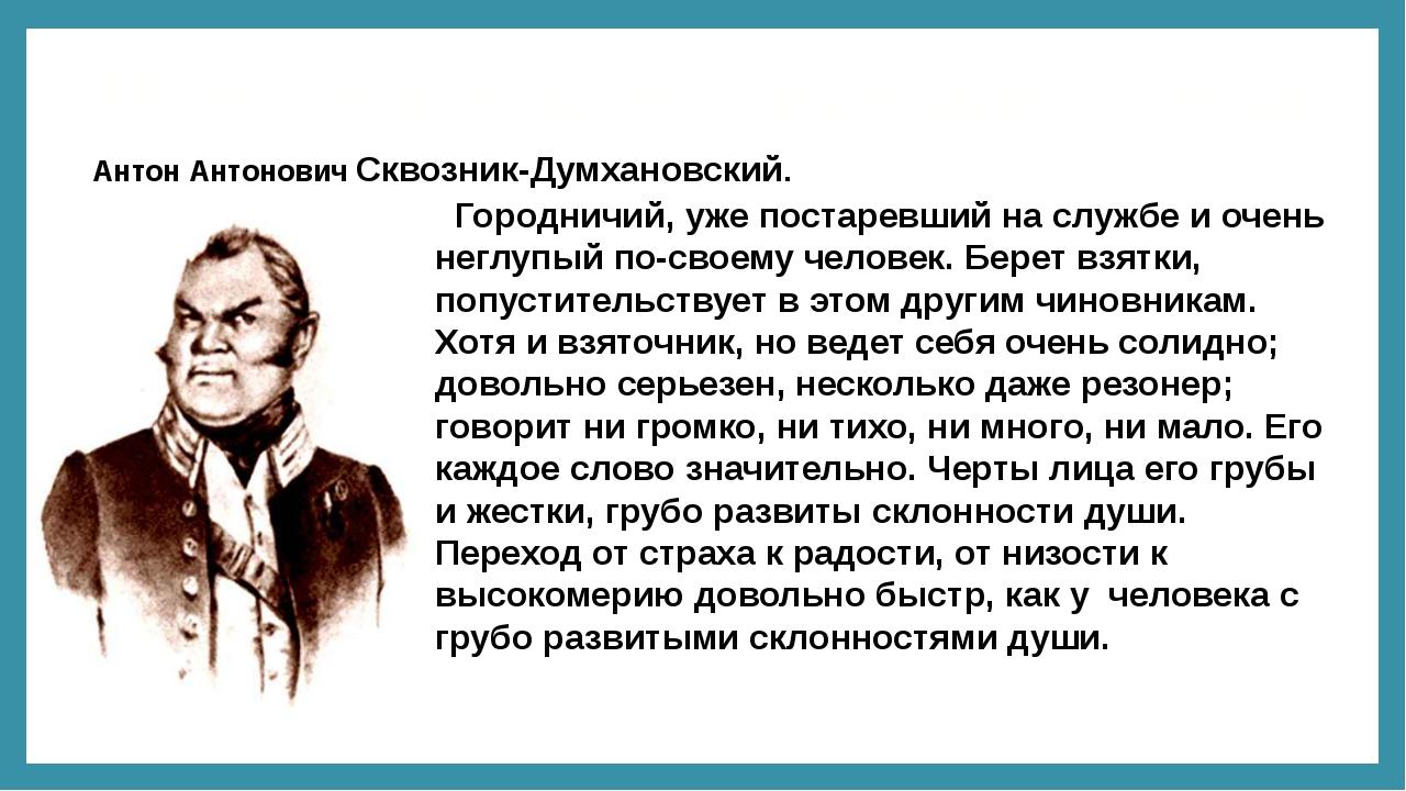 Основные действующие лица Антон Антонович Сквозник-Думхановский. Городничий,...