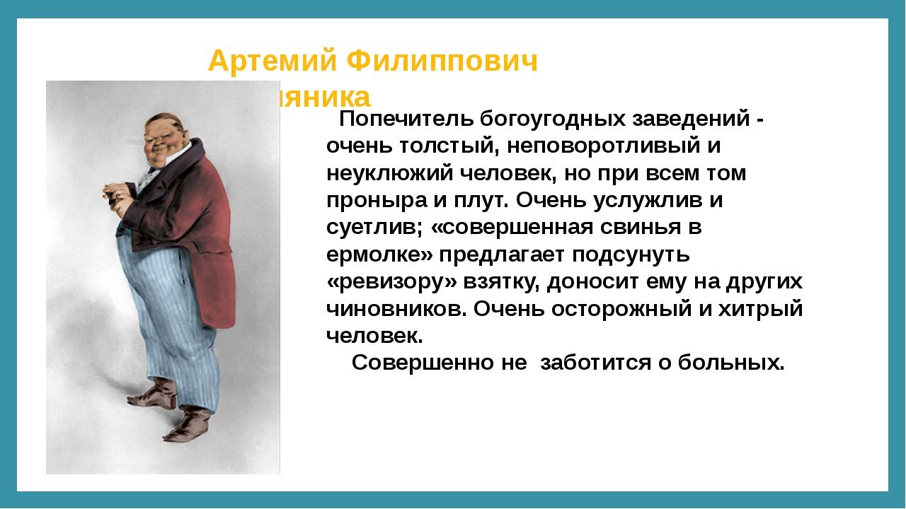 Артемий Филиппович Земляника Попечитель богоугодных заведений - очень толстый...