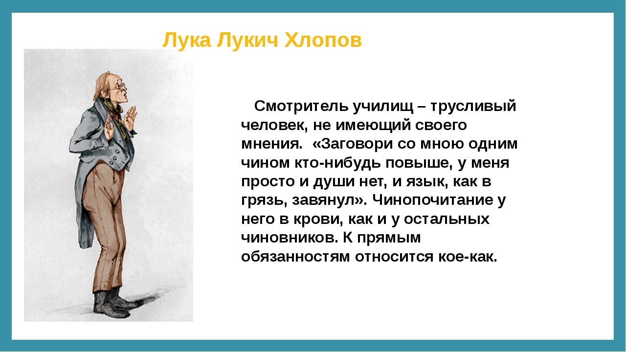 Лука Лукич Хлопов Смотритель училищ – трусливый человек, не имеющий своего мн...