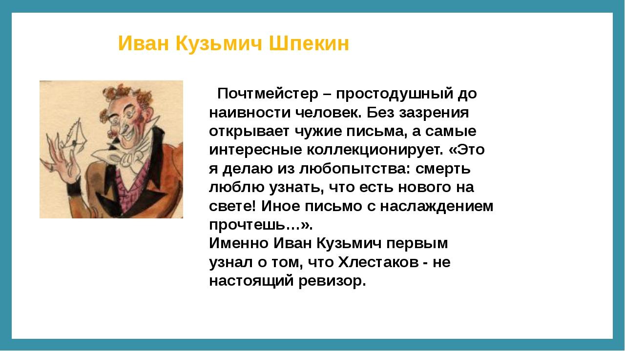 Иван Кузьмич Шпекин Почтмейстер – простодушный до наивности человек. Без зазр...