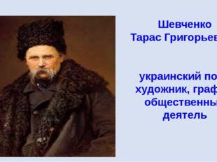 Шевченко Тарас Григорьевич - украинский поэт, художник, график, общественный