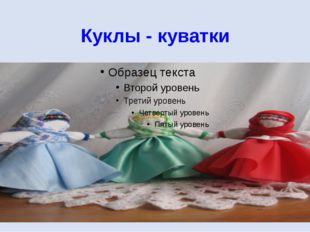 Куклы - куватки