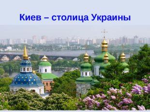 Киев – столица Украины