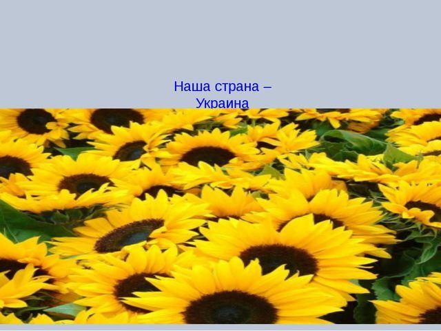 Наша страна – Украина