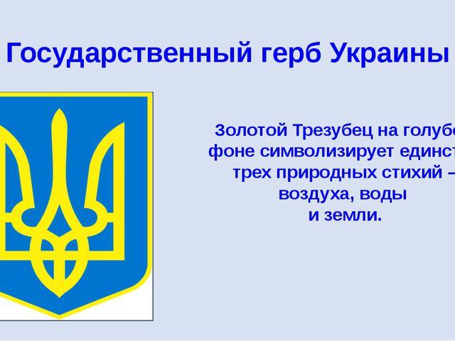 Государственный герб Украины Золотой Трезубец на голубом фоне символизирует е...