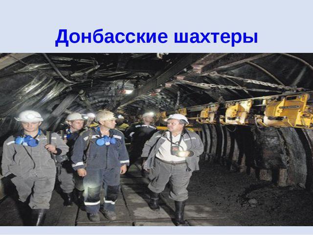 Донбасские шахтеры