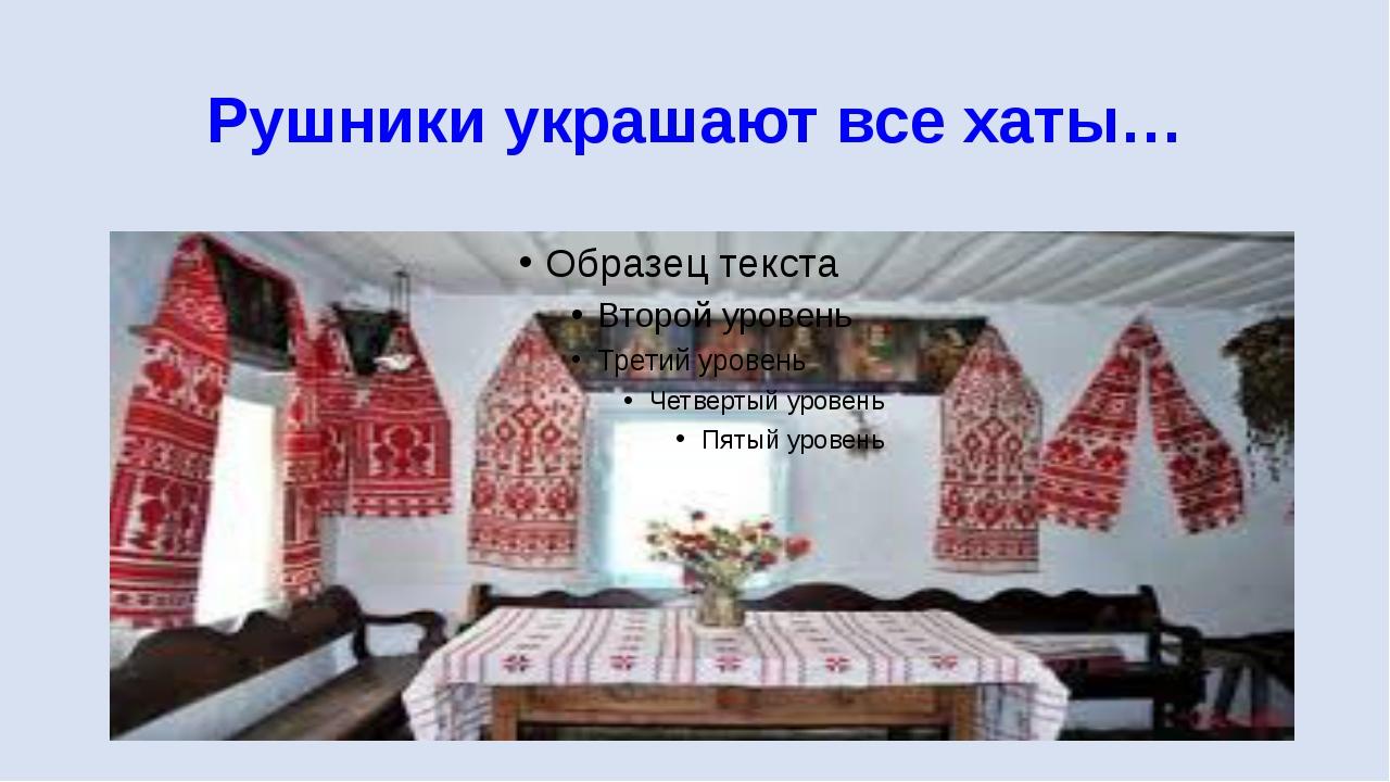 Рушники украшают все хаты…
