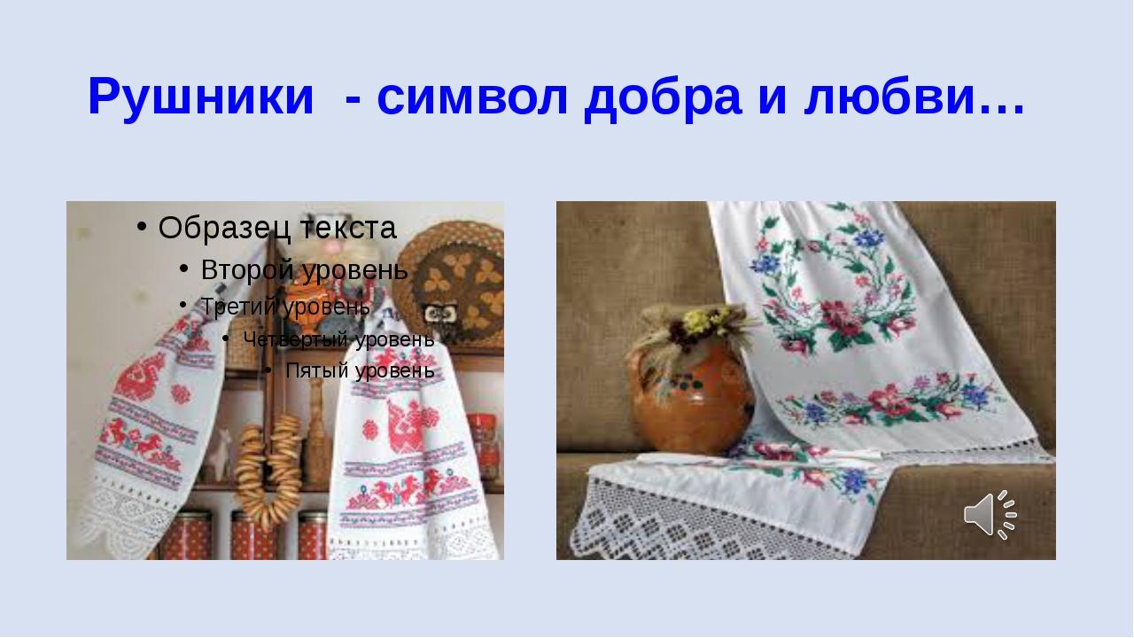 Рушники - символ добра и любви…