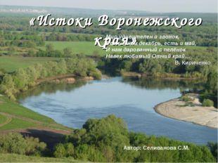 «Истоки Воронежского края» Мир удивителен и звонок, Есть в нем декабрь, есть