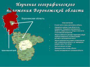 Изучение географического положения Воронежской области ПЛАН ИЗУЧЕНИЯ В какой