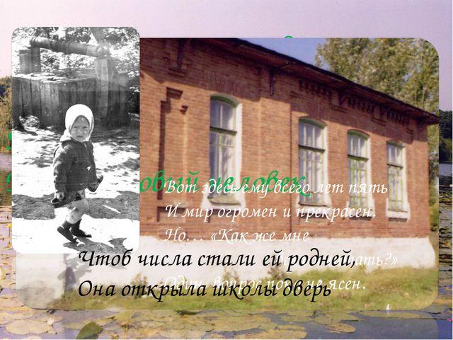 В одной российской деревушке … На тихом берегу речушки На долгий и счастливый...