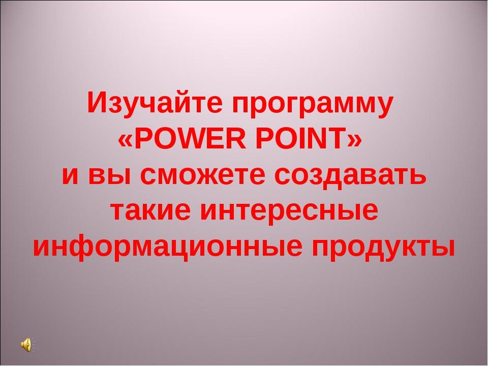 Изучайте программу «POWER POINT» и вы сможете создавать такие интересные инфо...