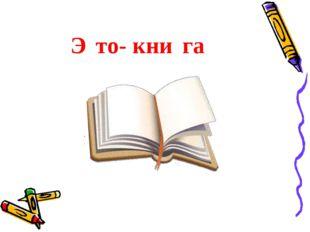 Э́то- кни́га