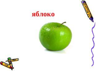 Мына́у – алма́ яблоко
