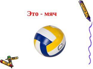 Это - мяч