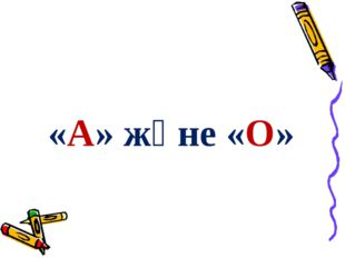 Дежу́рные зву́ки. «А» және «О»