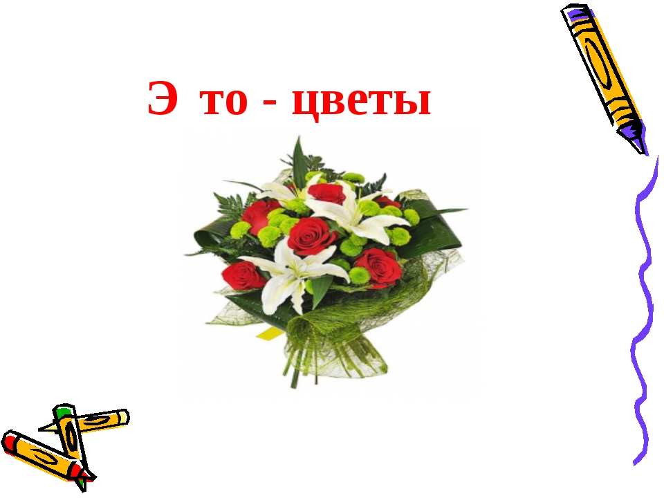 Э́то - цветы́