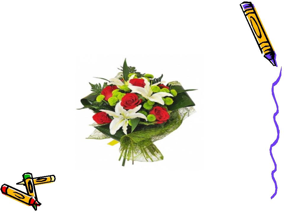 Чем бу́дем нюхать цветы́?