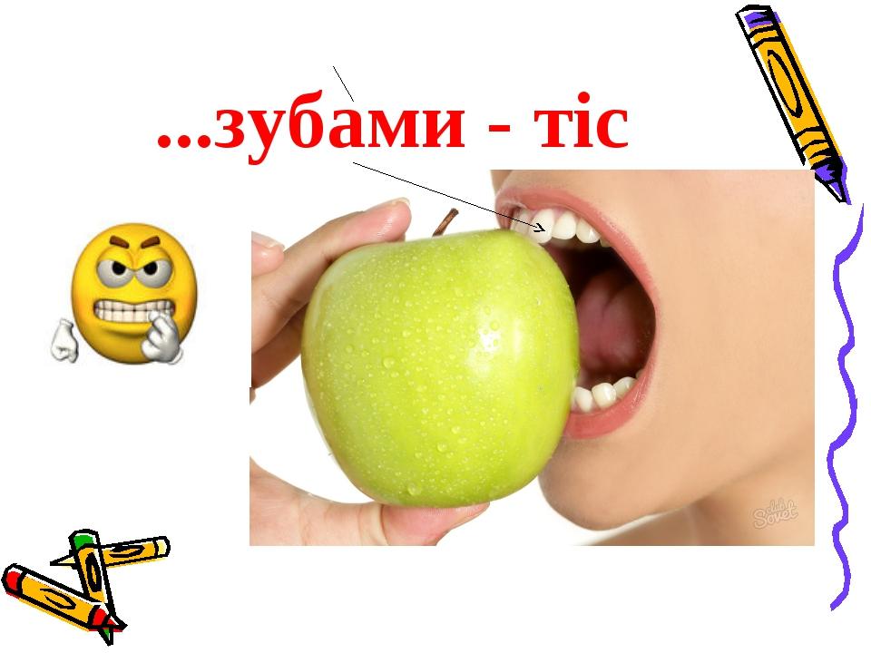 ...зубами - тіс