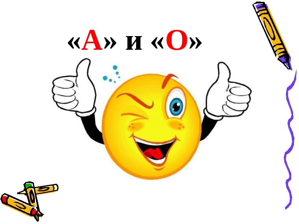 «А» и «О»