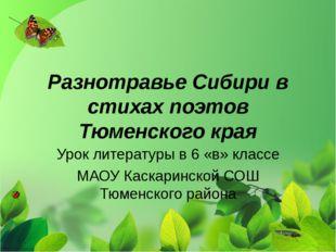 Разнотравье Сибири в стихах поэтов Тюменского края Урок литературы в 6 «в» кл