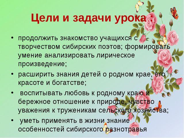 Цели и задачи урока : продолжить знакомство учащихся с творчеством сибирских...