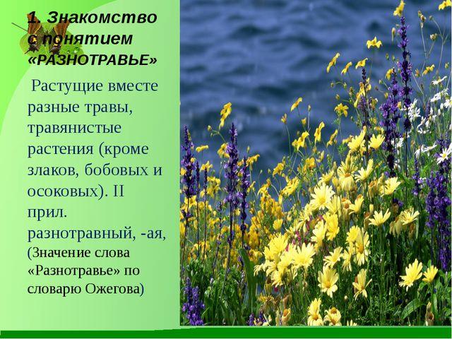 1. Знакомство с понятием «РАЗНОТРАВЬЕ» Растущие вместе разные травы, травянис...