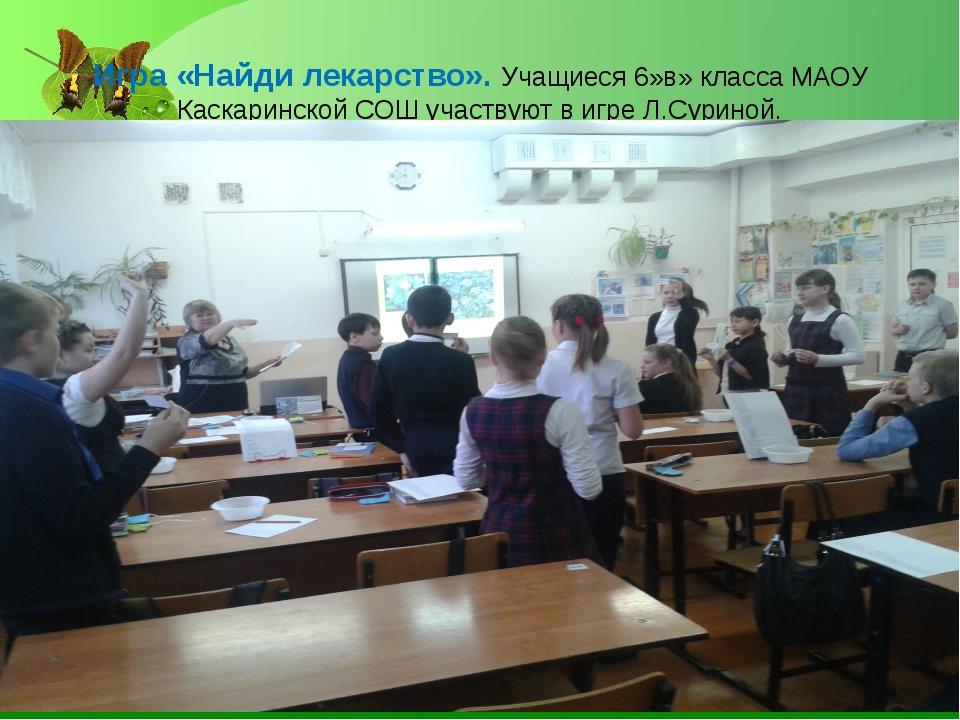 Игра «Найди лекарство». Учащиеся 6»в» класса МАОУ Каскаринской СОШ участвуют...