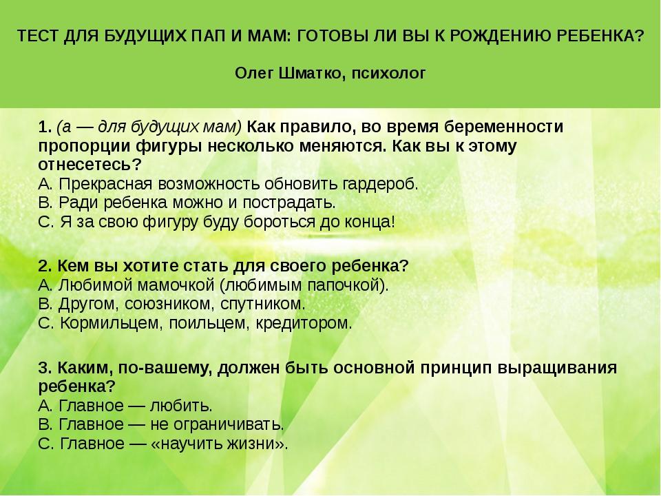 ТЕСТ ДЛЯ БУДУЩИХ ПАП И МАМ: ГОТОВЫ ЛИ ВЫ К РОЖДЕНИЮ РЕБЕНКА? Олег Шматко, пси...