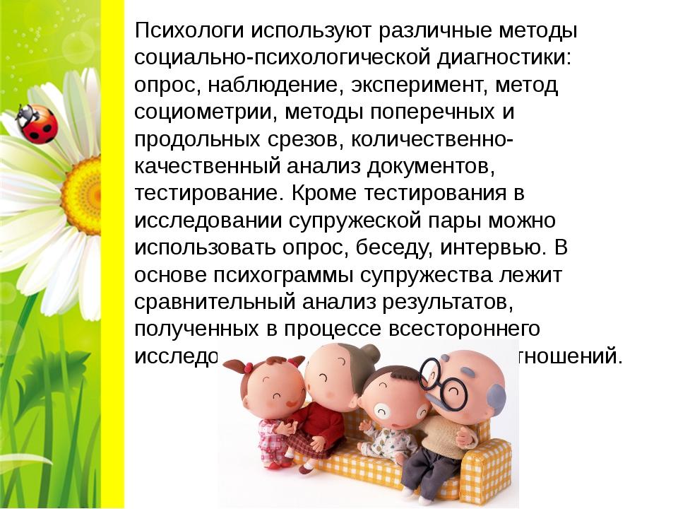 Психологи используют различные методы социально-психологической диагностики:...