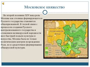 Московское княжество Во второй половине XIV века роль Москвы как столицы форм