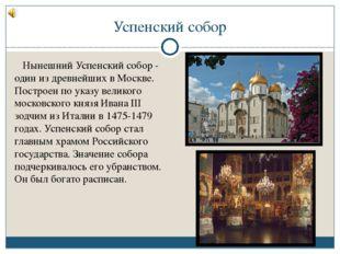 Успенский собор Нынешний Успенский собор - один из древнейших в Москве. Постр