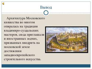 Вывод Архитектура Московского княжества во многом опиралась на традиции влади