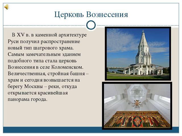 Церковь Вознесения В XV в. в каменной архитектуре Руси получил распространени...