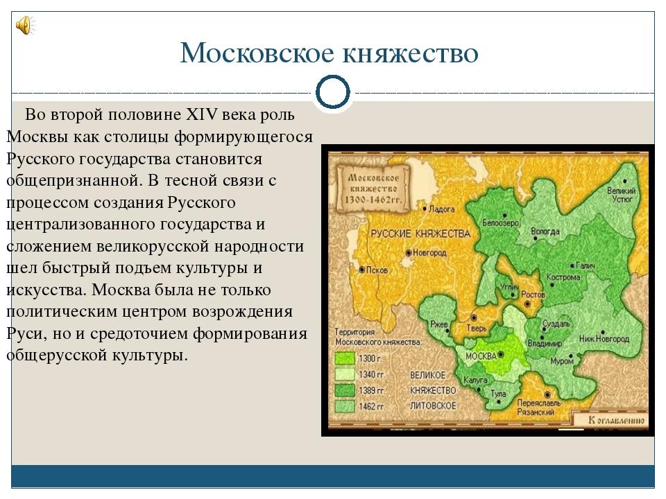 Московское княжество Во второй половине XIV века роль Москвы как столицы форм...