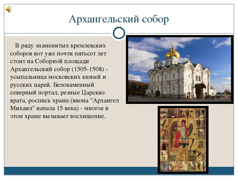 Архангельский собор В ряду знаменитых кремлевских соборов вот уже почти пятьс...