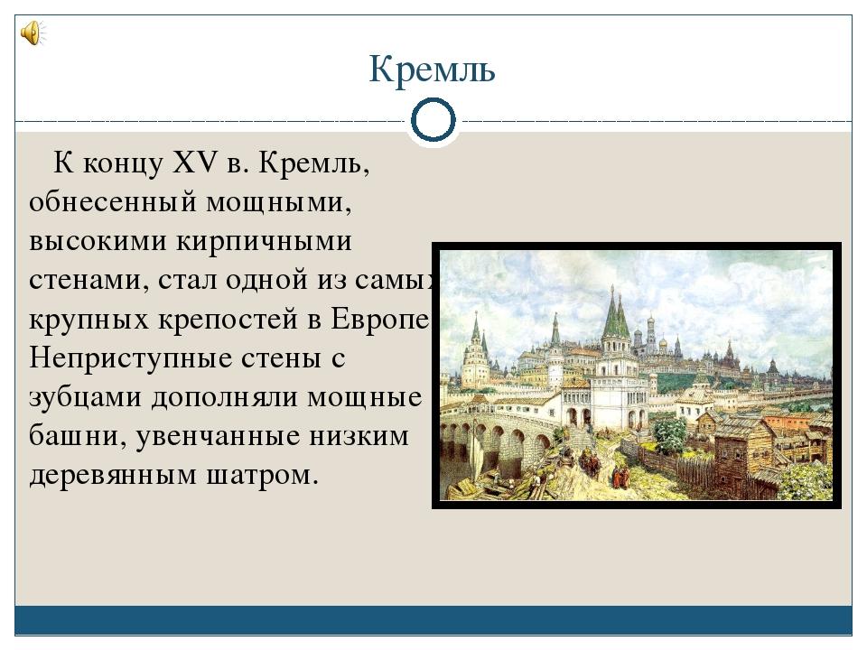Кремль К концу XV в. Кремль, обнесенный мощными, высокими кирпичными стенами,...