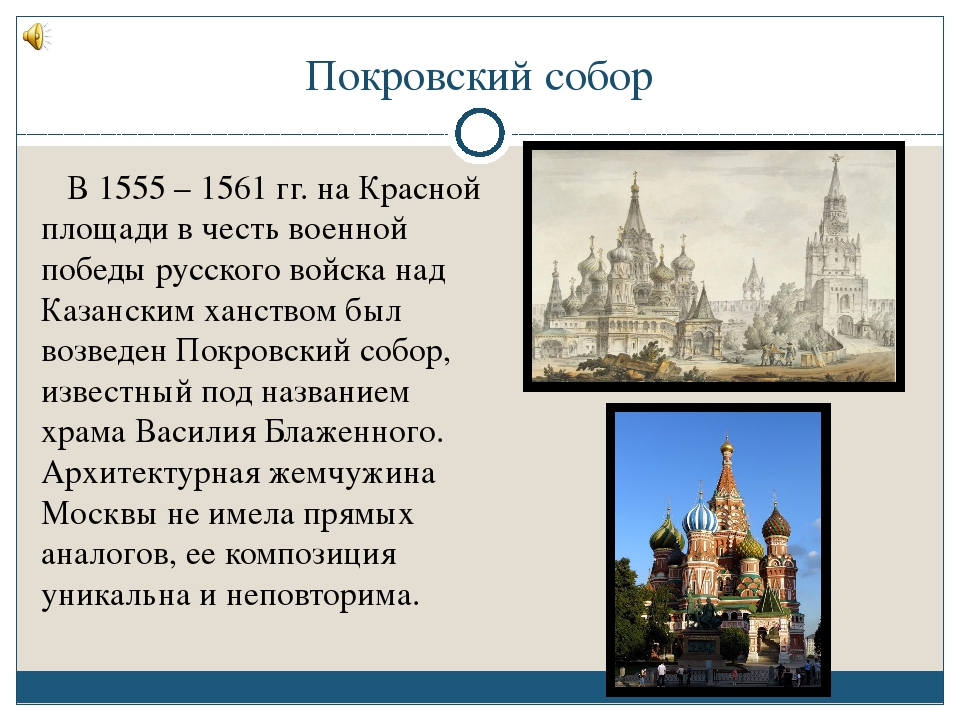 Покровский собор В 1555 – 1561 гг. на Красной площади в честь военной победы...