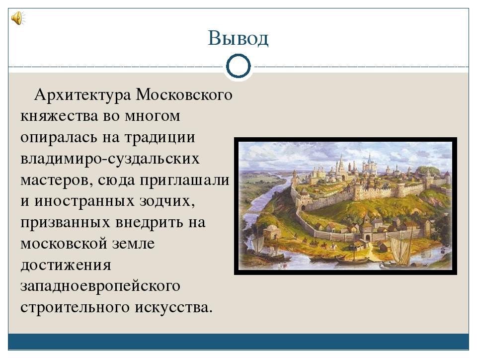 Вывод Архитектура Московского княжества во многом опиралась на традиции влади...