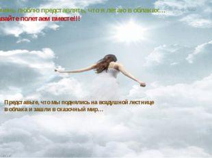 Я очень люблю представлять, что я летаю в облаках… Давайте полетаем вместе!!!