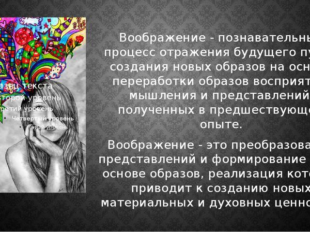 Воображение - познавательный процесс отражения будущего путем создания новых...