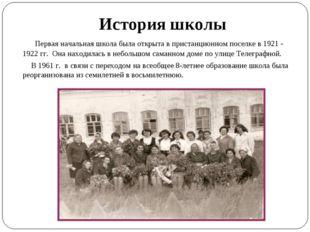 История школы  Первая начальная школа была открыта в пристанционном поселке